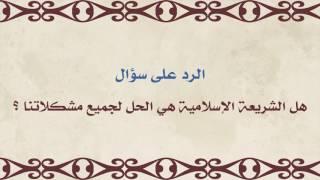 هل تطبيق الشريعة الإسلامية هو الحل لجميع مشكلاتنا / د.راشد حمدان العازمي