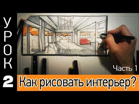 Как научиться рисовать интерьер? Урок 2