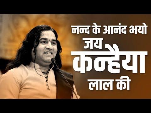 Nand Ke Anand Bhayo Jai Kanhaiya Lal Ki || Shri Devkinandan Thakurji - बेस्ट कान्हा भजन 2015