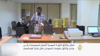 دار الوثائق السودانية تواجه تحدي المعالجات الإلكترونية