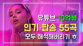 유튜브 조회수 10억뷰 이상 인기 팝송 55곡 모두 해석해버리기   PLAYLIST