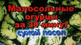 Малосольные огурцы в пакете за 30 минут (сухой посол) / Pickles simple recipe!