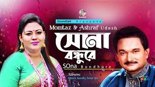 Momtaz, Ashraf Udash - Amar Sona Bondhure   Bondhu Amar Jaan   Soundtek