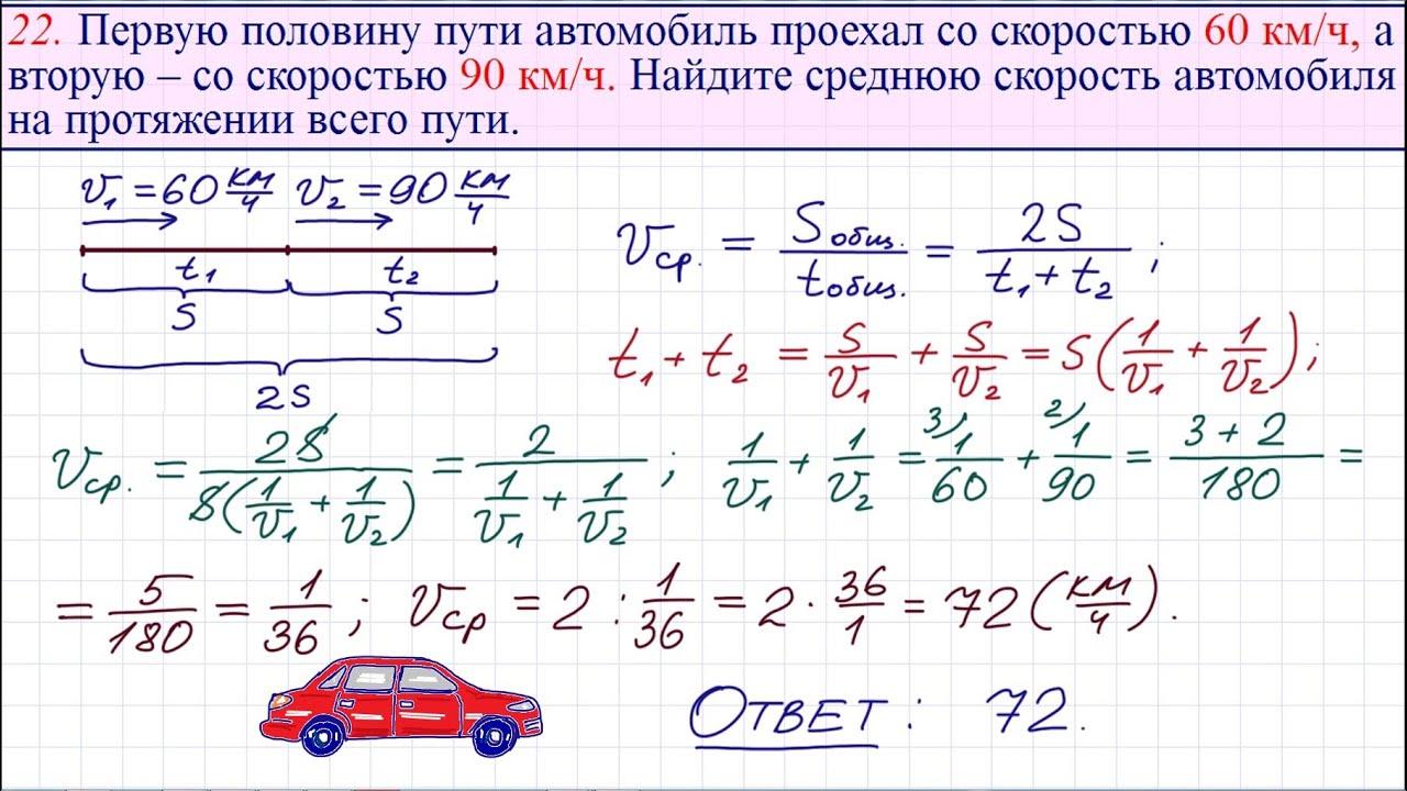 Решение задач по физике на нахождение средней скорости помощь педагога к подготовке к экзаменов
