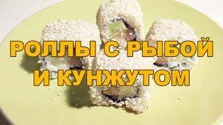 Роллы рисом наружу с рыбой и кунжутом простой видео рецепт приготовления