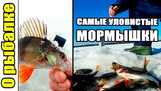 Мои самые уловистые мормышки,зимняя рыбалка,о рыбалке зимой.
