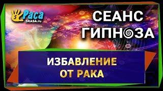 Избавление от рака - СЕАНС ГИПНОЗА