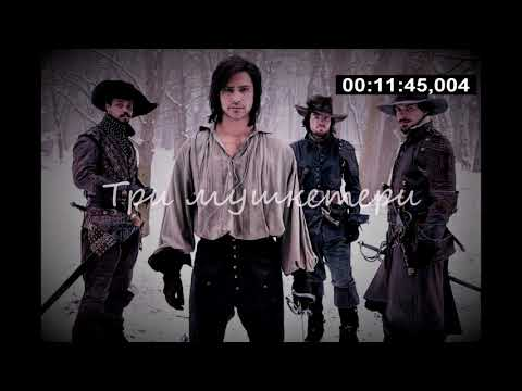 Три мушкетери: ч1