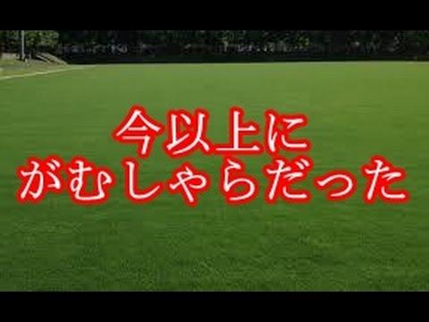 ミランに所属する本田圭佑選手の基礎は星稜高校時代に作られたらしい