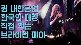 퀸 내한공연 떼창 촬영하는 브라이언메이 Queen + …