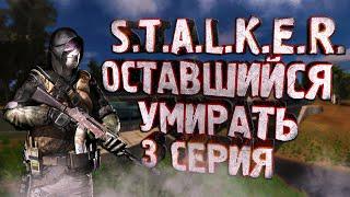 Сталкер Оставшийся умирать (Left To Die) ➤ Это точно Сталкер!?