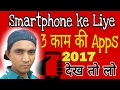 Top 3 Best andriod apps 2017# Hindi