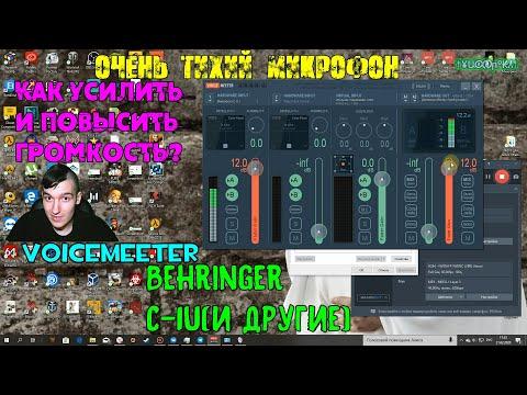 Очень тихий микрофон Behringer C-1U(и другие) - Как усилить и повысить громкость? | Voicemeeter