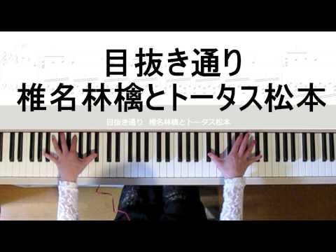 目抜き通り【椎名林檎とトータス松本】ピアノカバー弾いてみた(楽譜あり)GINZASIXテーマ曲(フルカバー楽譜)椎名林檎弾いてみたシリーズpart1