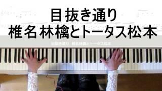 先日楽譜upしましたが手直しして少し弾きやすくして再度upしてみました ...
