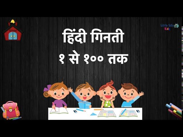 Counting in Hindi 1-100 || हिंदी गिनती १-१०० || Hindi Numbers || Hindi Ki Ginti || Hindi Counting