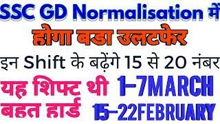 SSC GD normalisation mein kis shift ke number badenge  किस शिफ्ट के नंबर बढ़ेंगे  super study  