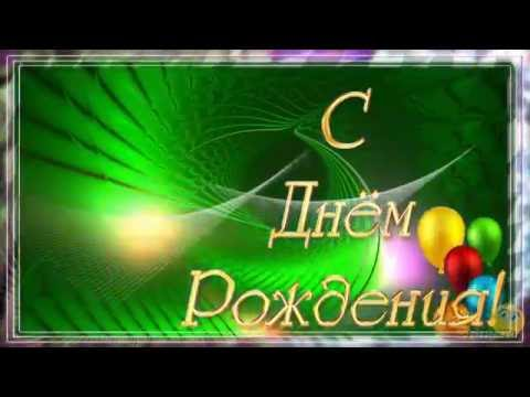 Поздравляю, с Днём Рождения - Футажи для фото и текста бесплатно