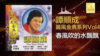 Video 譚順成 Tam Soon Chern - 春風吹的水飄飄 Chun Feng Chui De Shui Piao Piao (Original Music Audio) download MP3, 3GP, MP4, WEBM, AVI, FLV Oktober 2017