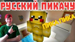 Русский пикачу Майнкрафт лучшие приколы в Minecraft