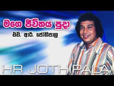 Mage Jeewithaya - HR Jothipala