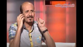 مقلوبة  ـ رياض الوادي، رحيم مطشر، ستار اللامي  ـ حلقة الفنان ناهي مهدي