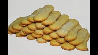 Печенье Савоярди или Дамские пальчики - Savoiardi or ladyfinger