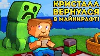 КРИСТАЛЛ ВЕРНУЛСЯ В МАЙНКРАФТ! - Minecraft