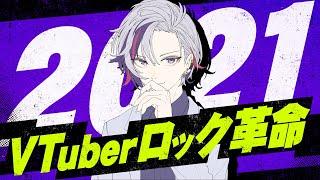 不破 湊 / Fuwa Minato【にじさんじ】:【#Vtuberロック革命2021】俺らの夏フェス【不破湊/にじさんじ】