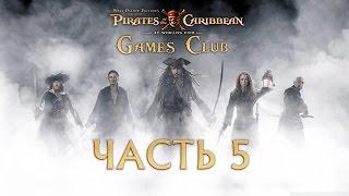 Прохождение игры Pirates of the Caribbean At World's End / Пираты Карибского моря часть 5
