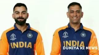 BCCI ने Cricket World Cup 2019 india  New Orange Jersey