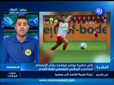 نشرة الأخبار الرياضية الساعة 19:30 ليوم الثلاثاء 21 نوفمبر 2017