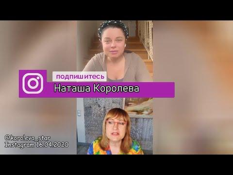 Наташа Королева : Как похудеть без вреда для здоровья . Советы диетолога / Трансляция 16.04.2020