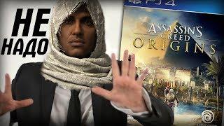 ASSASSIN'S CREED ORIGINS - ПРЕЖДЕ ЧЕМ ТЫ КУПИШЬ ИГРУ ОТ UBISOFT
