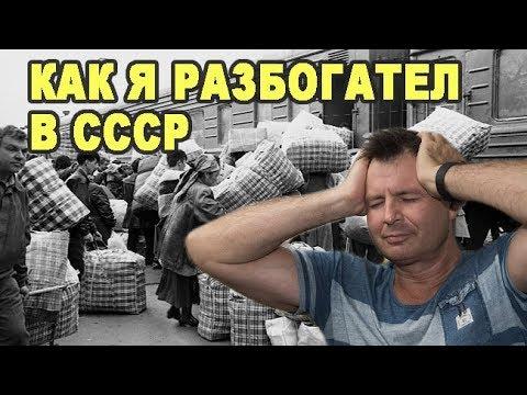КАК я РАЗБОГАТЕЛ в СССР с нуля/ Бизнес в СССР - как я был челноком в 90е годы