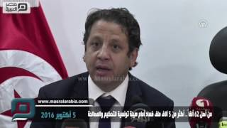 مصر العربية | من أصل 62 ألفاً.. أكثر من 5 آلاف ملف فساد أمام هيئة تونسية للتحكيم والمصالحة