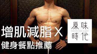 增肌減脂減肥,營養餐點推薦|Workout meal