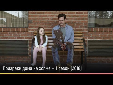 Призраки дома на холме — 1 сезон (2018) — русский трейлер
