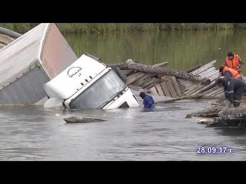 Происшествие на мосту