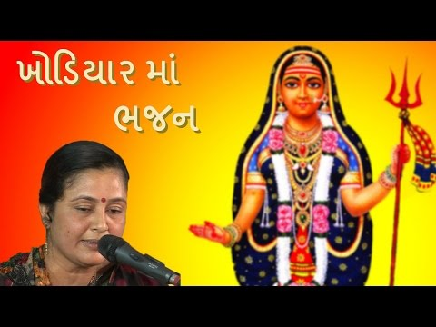 khodiyar maa bhajan by lalita ghodadra - bansidhar studio - gujarati bhajan