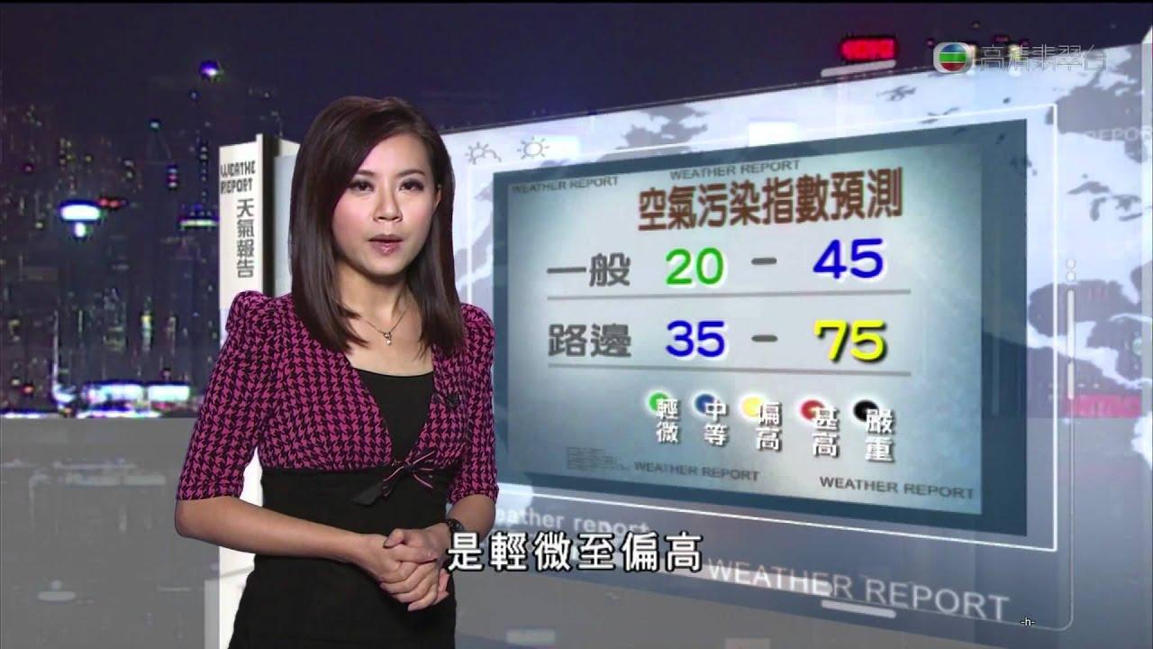 2011年10月4日-陳珍妮 天氣報告(2339) - YouTube