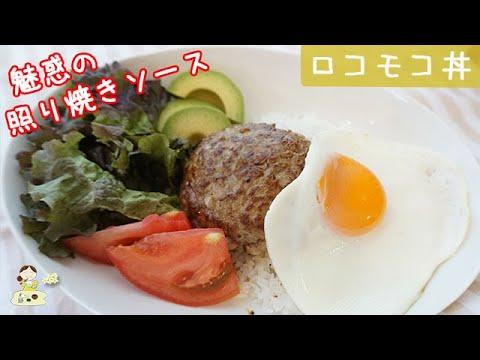 丼 ソース ロコモコ