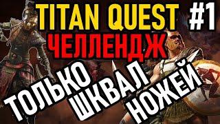💀 Titan Quest ( Challenge ): Только Шквал Ножей \\ Норма [#1] Жесткое Начало