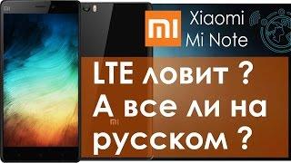 Xiaomi Mi Note с MIUI 6 на русском и обзор новых функций(http://megazar.ru/products/smartphone-xiaomi-mi-note-16gb В этом ролике вы увидите, на что способен Xiaomi Mi Note и что появилось нового..., 2015-03-02T18:20:06.000Z)
