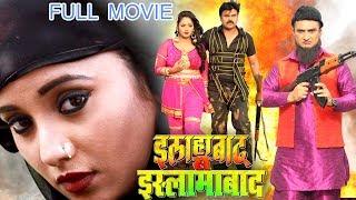 Bhojpuri Full Movie !! Allahbad Se Islamabad !! Rani Chattarjee !! Bhojpuri Full Movies 2017