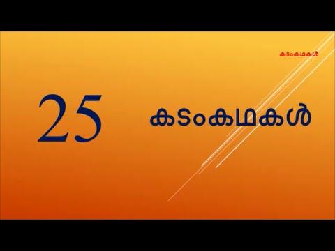 kadamkathakal - കടംകഥ - 25