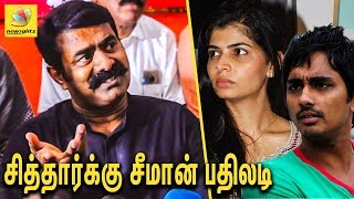 Seeman Furious Reply to Actor Siddharth | Chinmayi Vairamuthu Issue