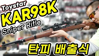KAR98K Snipe…
