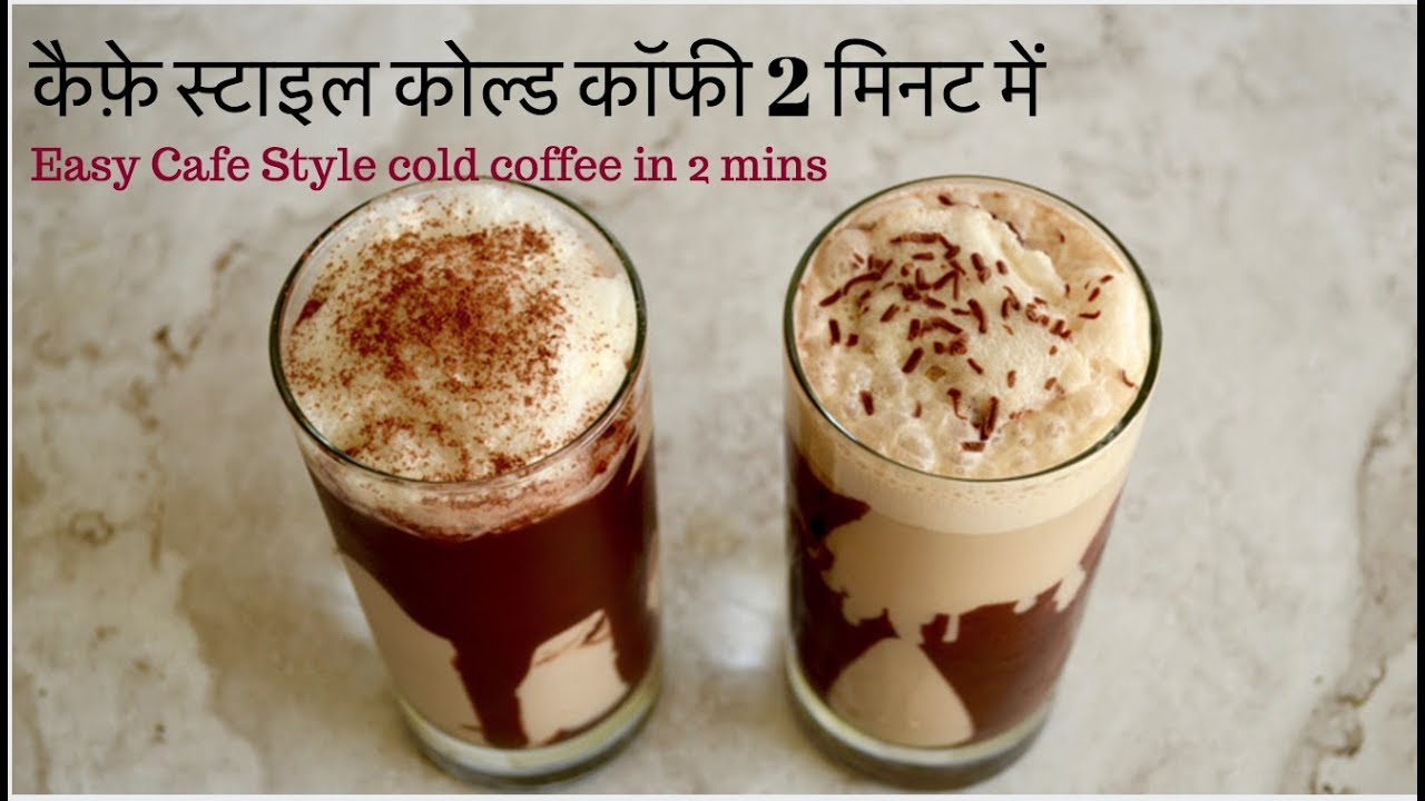 how to make cold coffee fast