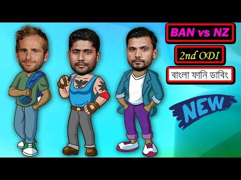 New Bangla Funny Dubbing | About Bangladesh vs New Zealand 2nd ODI Match | Mashrafe and Imrul